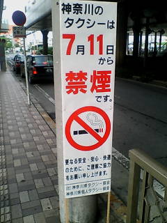タクシーも禁煙