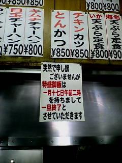 特盛お休み(<br />  市場食堂)