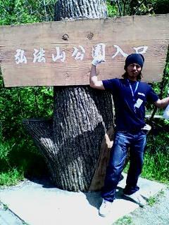 弘法山公園入口 キーちゃん