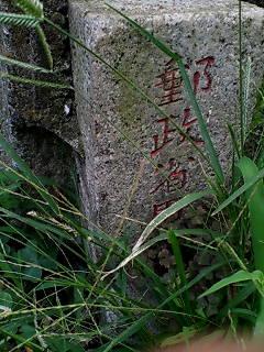 横浜逓信病院の道界標