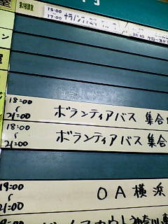 宮城27便は21時出発予定