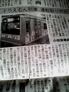 神奈川県内で折返せばいいのにな