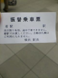 京浜東北線東京駅で人身事故