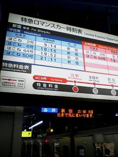 新松田駅がいつの間にか